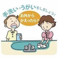 手洗い、うがい